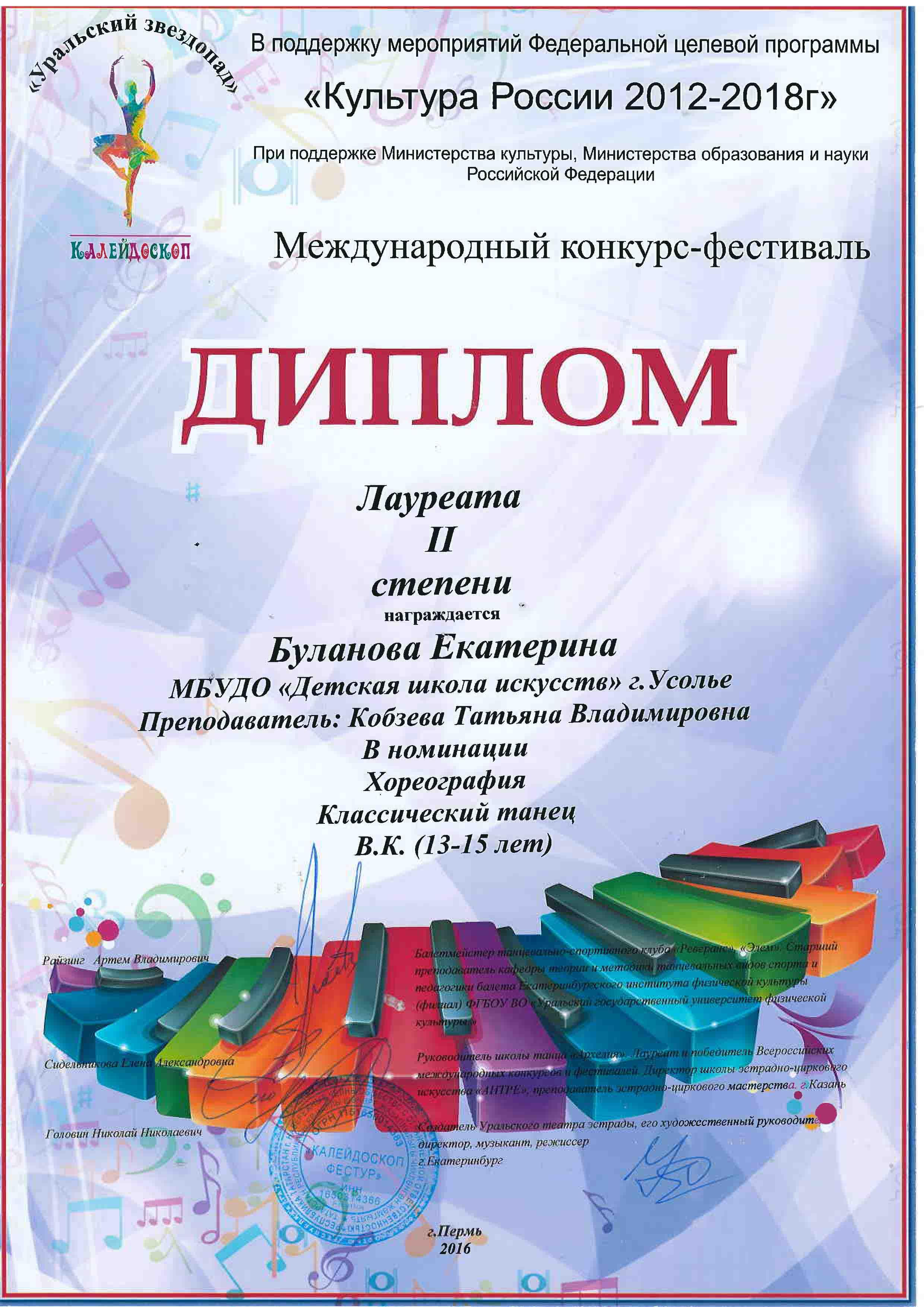 Конкурсы для детей фортепиано 2015-2016